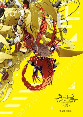 the-poster-for-digimon-adventure-tri-part-3-confession-shows-izzy-and-tk-battling-the-estranged-meicoomon